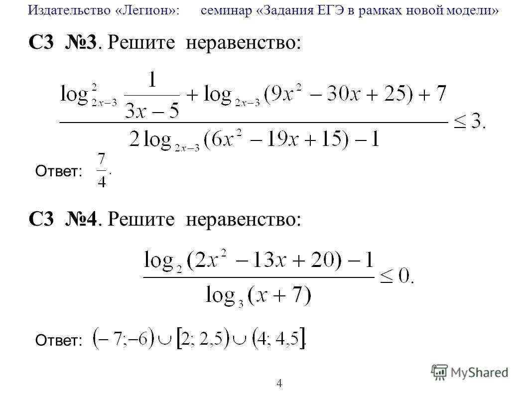 Издательство «Легион»: семинар «Задания ЕГЭ в рамках новой модели» 4 C3 3. Решите неравенство: C3 4. Решите неравенство: Ответ: