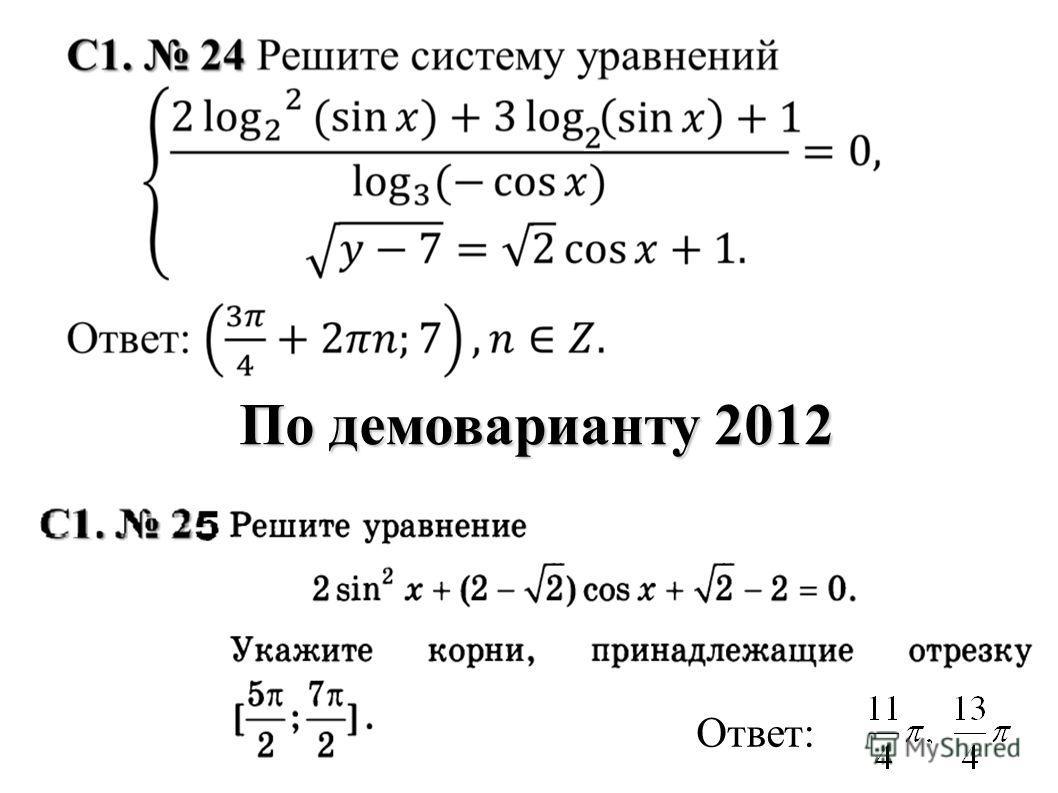 Ответ: По демоварианту 2012