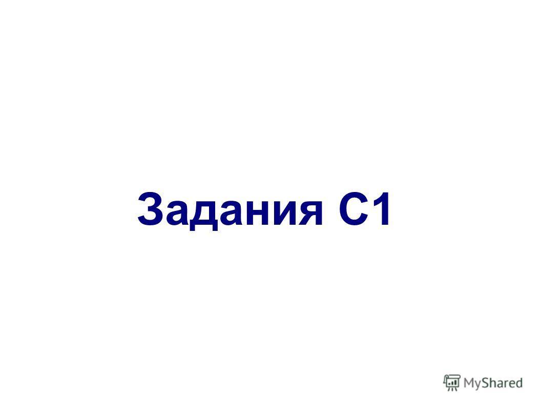 Задания С1