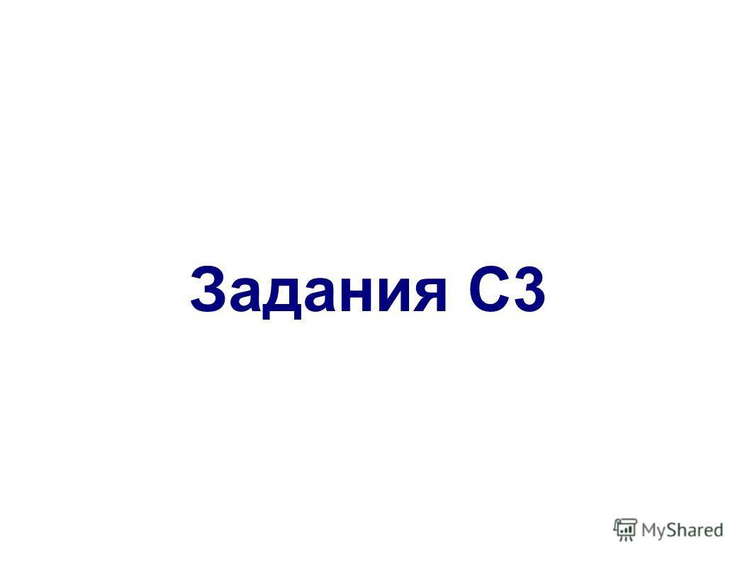 Задания С3