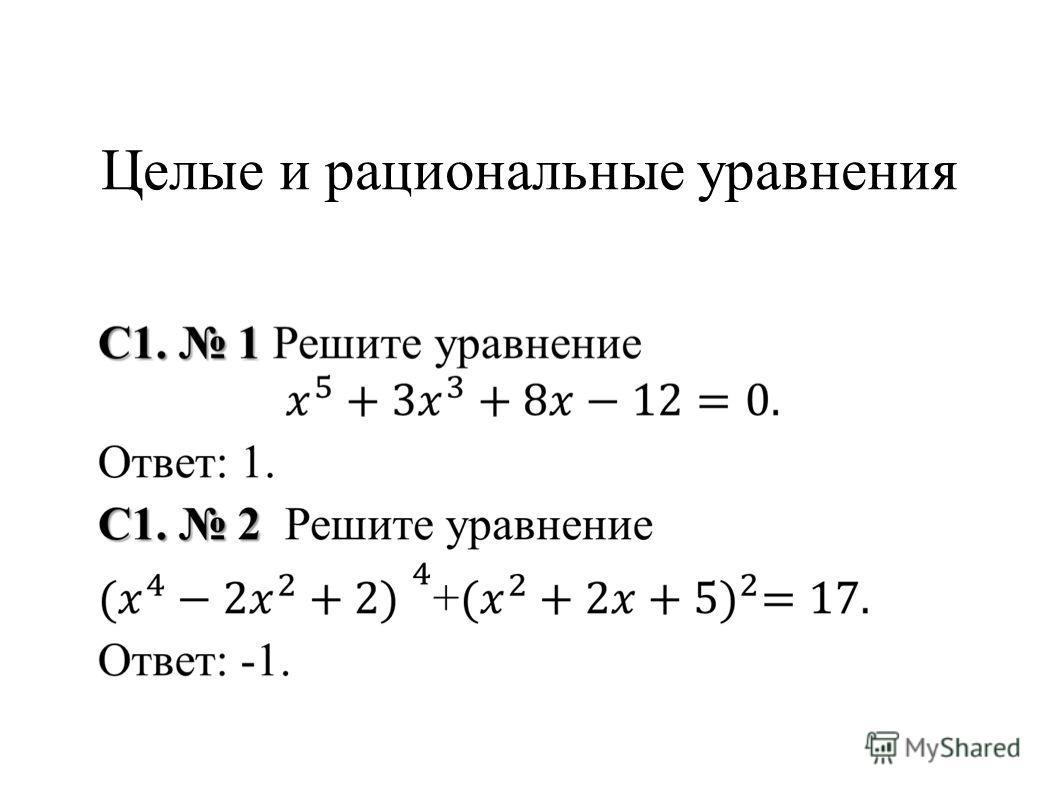 Целые и рациональные уравнения