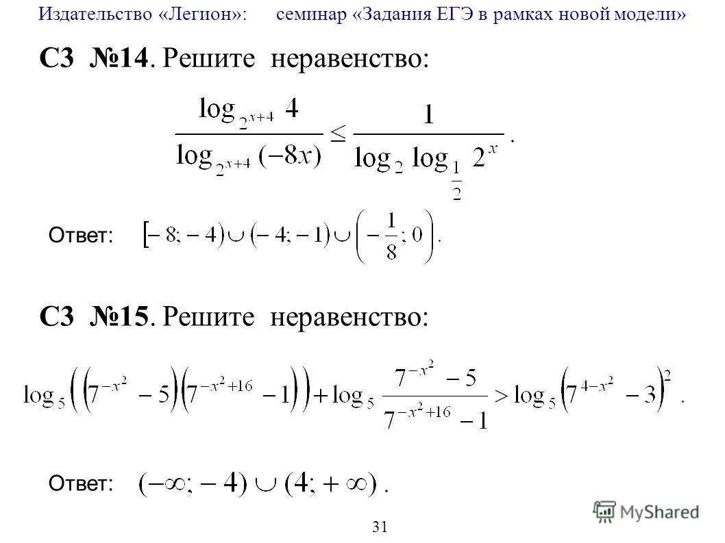 Издательство «Легион»: семинар «Задания ЕГЭ в рамках новой модели» 31 C3 14. Решите неравенство: C3 15. Решите неравенство: Ответ: