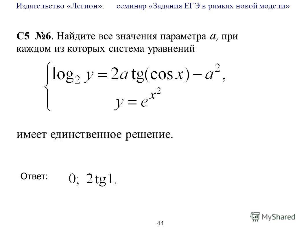 Издательство «Легион»: семинар «Задания ЕГЭ в рамках новой модели» 44 C5 6. Найдите все значения параметра a, при каждом из которых система уравнений имеет единственное решение. Ответ: