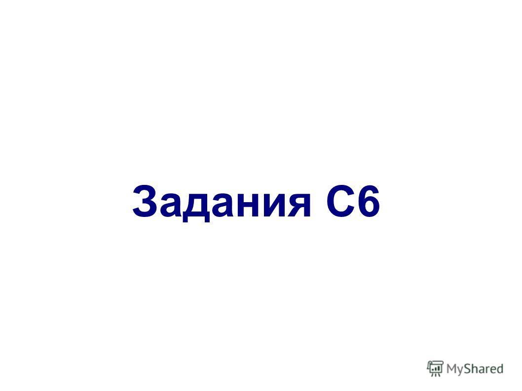Задания С6