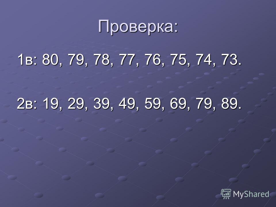 Проверка: 1в: 80, 79, 78, 77, 76, 75, 74, 73. 2в: 19, 29, 39, 49, 59, 69, 79, 89.