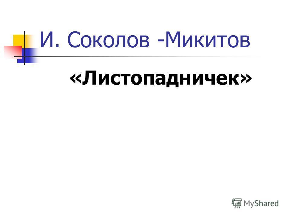 И. Соколов -Микитов «Листопадничек»
