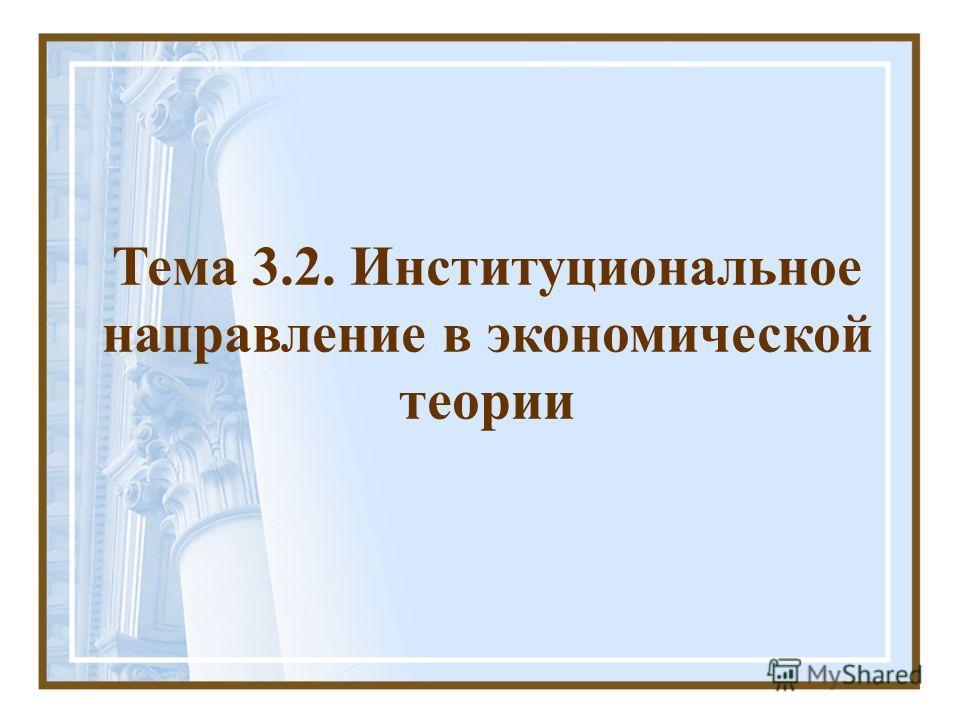 Тема 3.2. Институциональное направление в экономической теории