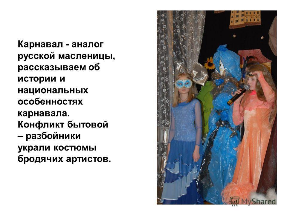 Карнавал - аналог русской масленицы, рассказываем об истории и национальных особенностях карнавала. Конфликт бытовой – разбойники украли костюмы бродячих артистов.