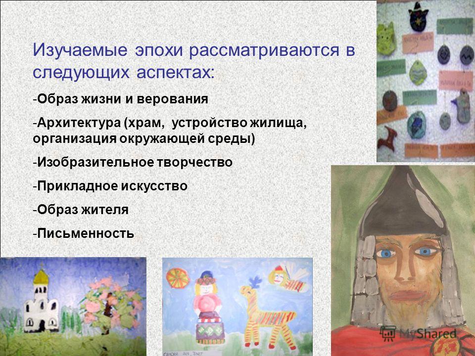 Изучаемые эпохи рассматриваются в следующих аспектах: -Образ жизни и верования -Архитектура (храм, устройство жилища, организация окружающей среды) -Изобразительное творчество -Прикладное искусство -Образ жителя -Письменность