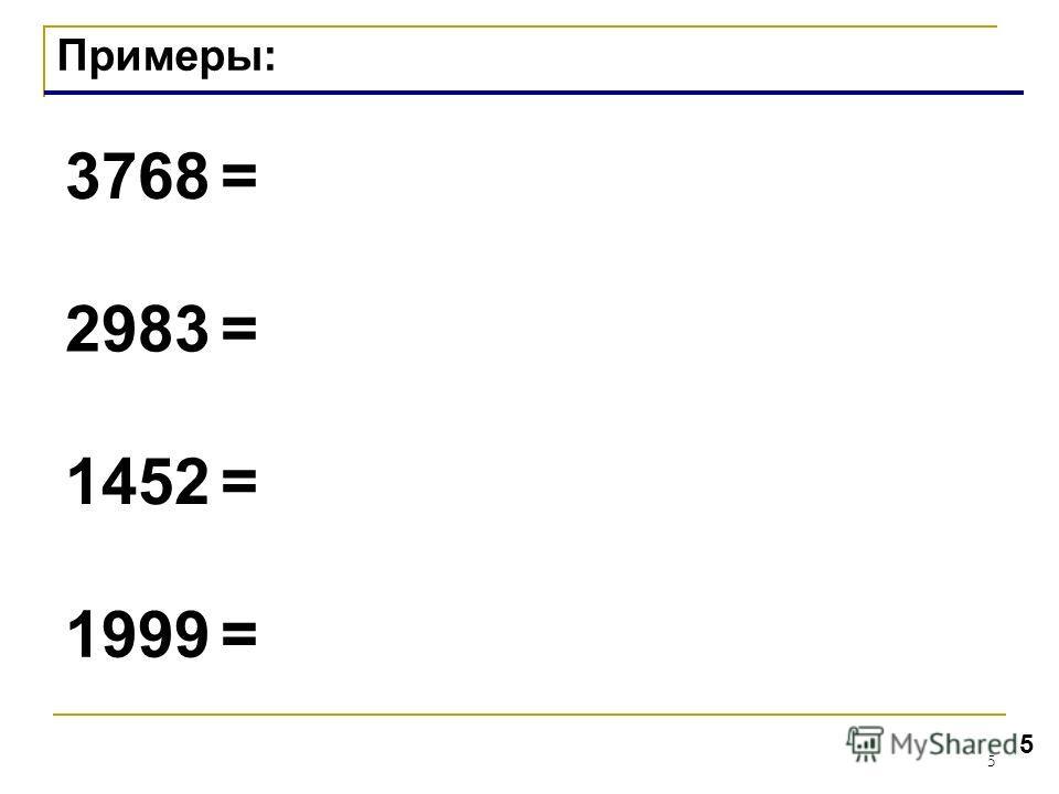 5 5 Примеры: 3768 = 2983 = 1452 = 1999 =