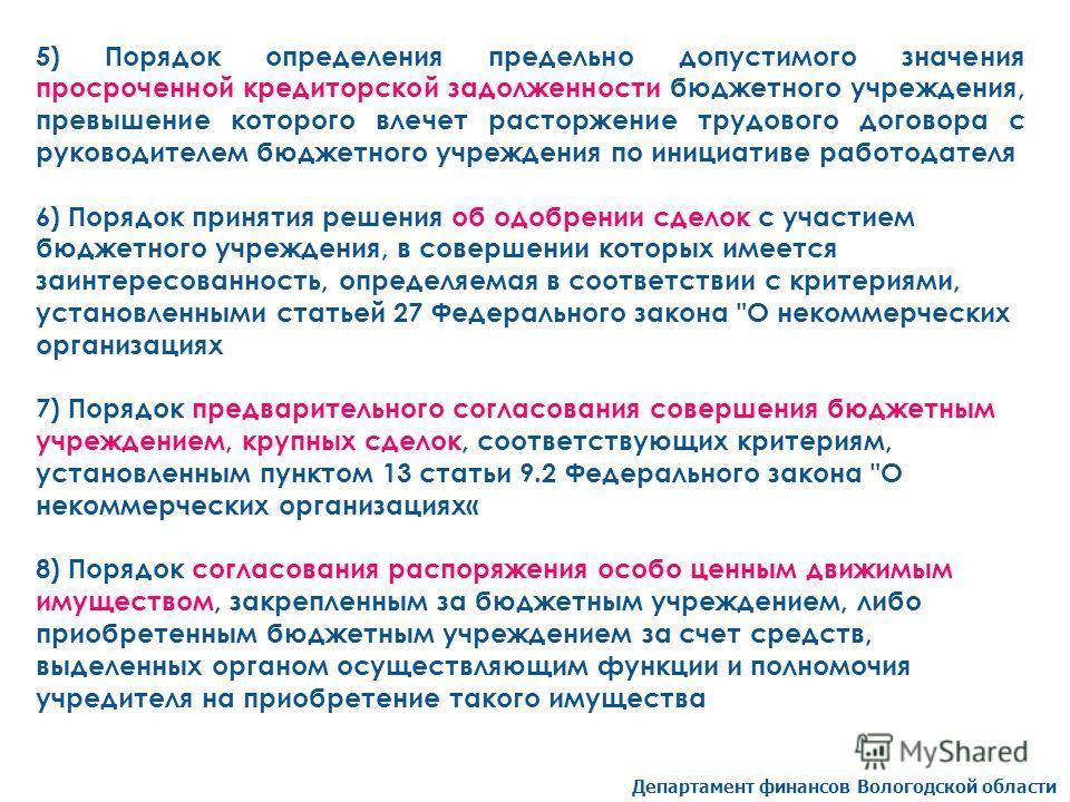 Департамент финансов Вологодской области 5) Порядок определения предельно допустимого значения просроченной кредиторской задолженности бюджетного учреждения, превышение которого влечет расторжение трудового договора с руководителем бюджетного учрежде