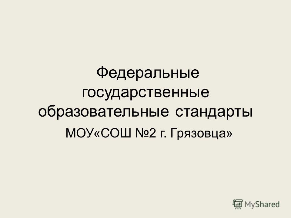 Федеральные государственные образовательные стандарты МОУ«СОШ 2 г. Грязовца»