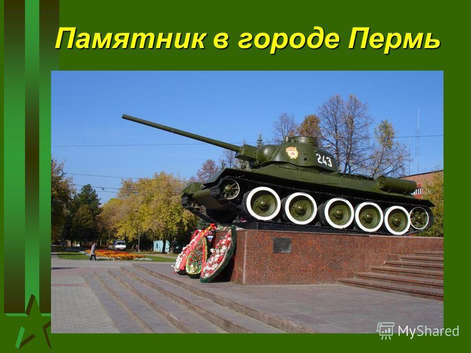 Памятник в городе Пермь
