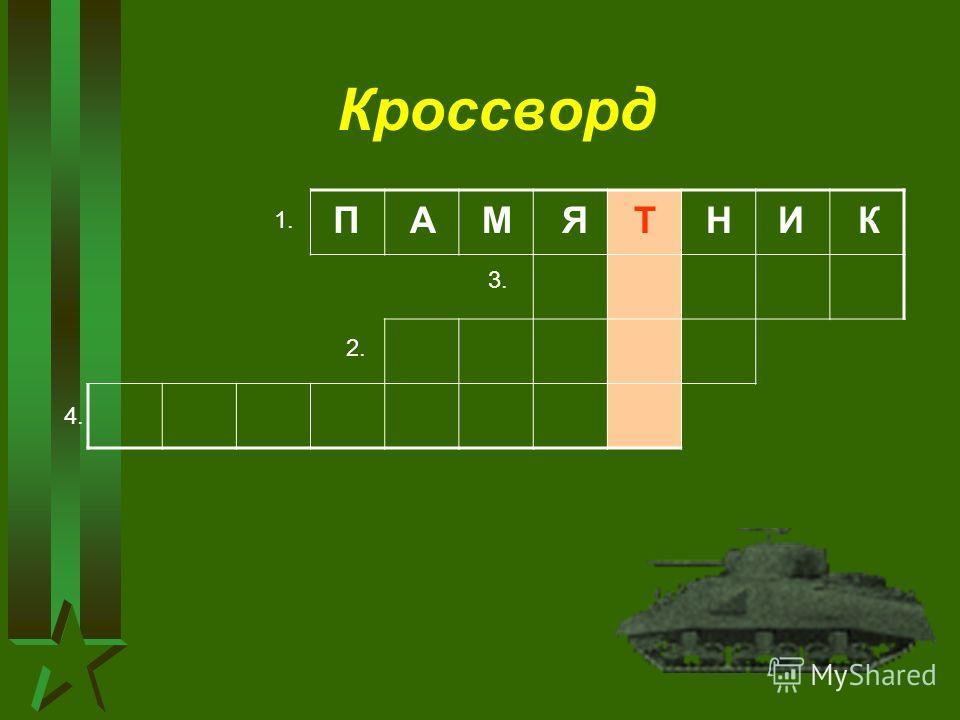 Кроссворд 1. 2. 3. 4. ПАМЯТНИК