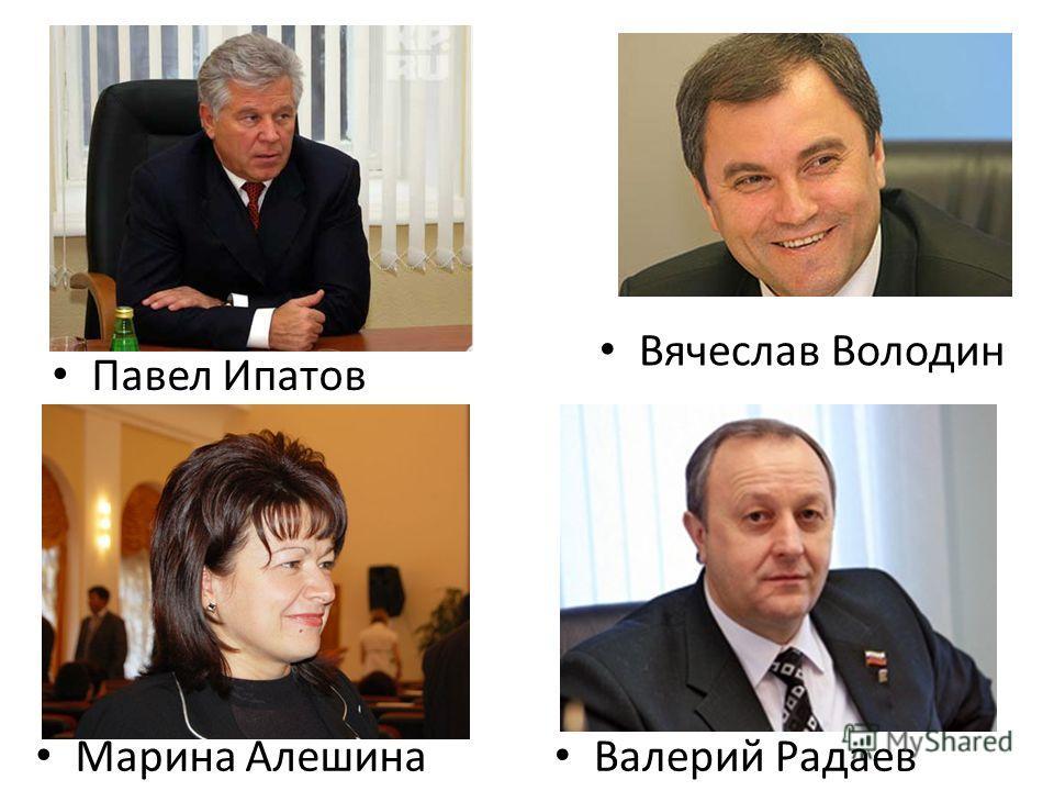 Павел Ипатов Вячеслав Володин Марина Алешина Валерий Радаев