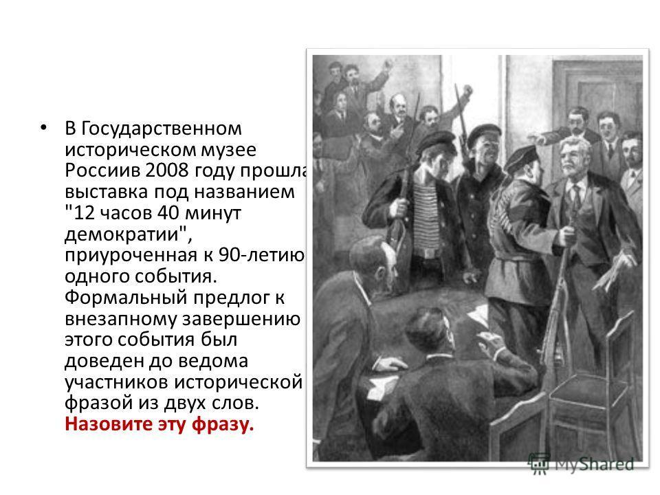 В Государственном историческом музее Россиив 2008 году прошла выставка под названием