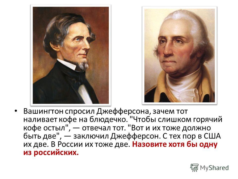 Вашингтон спросил Джефферсона, зачем тот наливает кофе на блюдечко.
