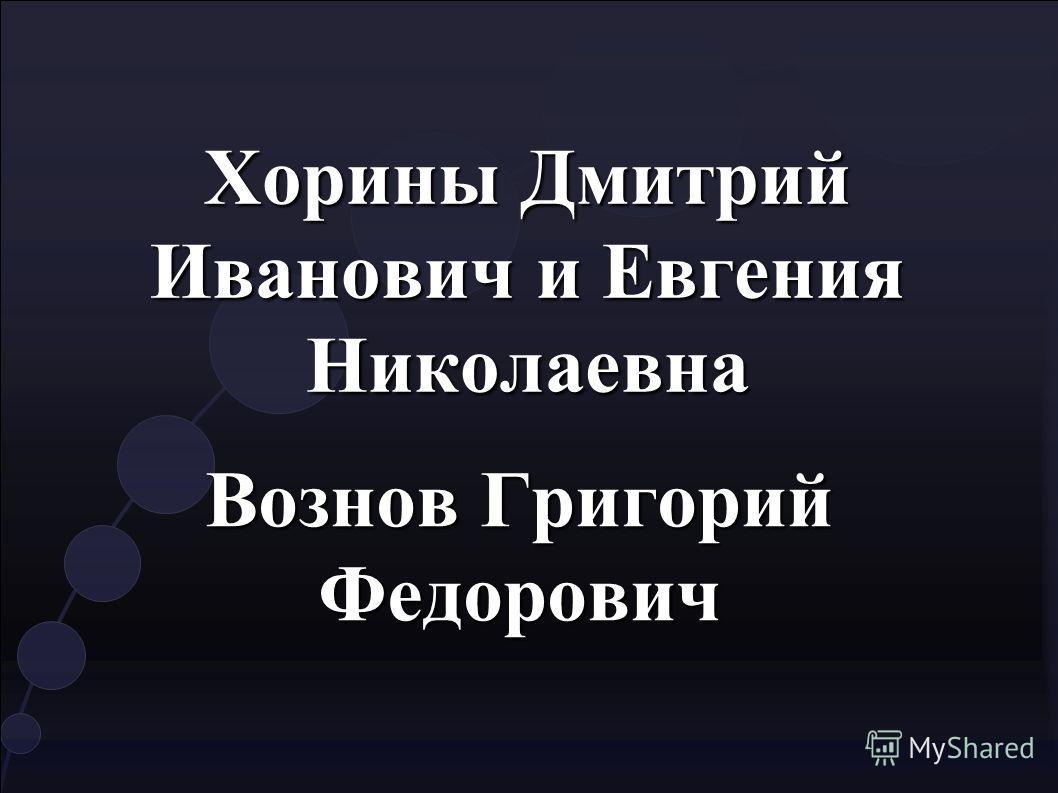 Хорины Дмитрий Иванович и Евгения Николаевна Вознов Григорий Федорович