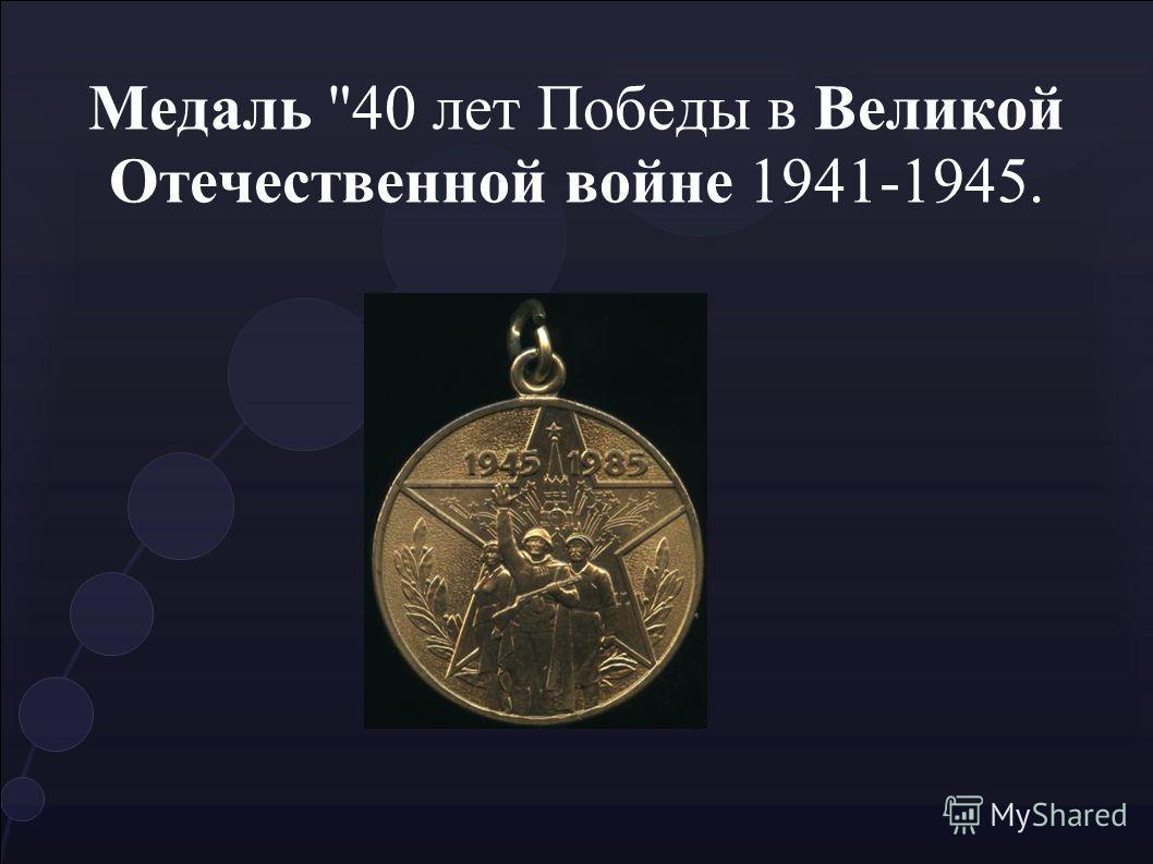 Медаль 40 лет Победы в Великой Отечественной войне 1941-1945.