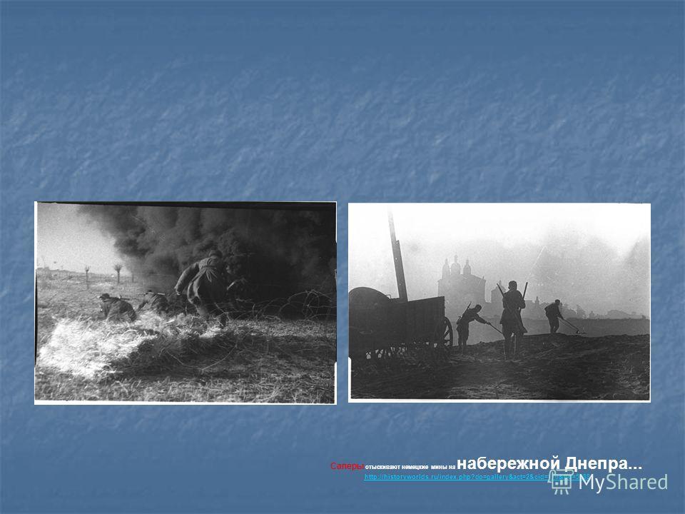 Саперы отыскивают немецкие мины на набережной Днепра... http://historyworlds.ru/index.php?do=gallery&act=2&cid=170&fid=5088