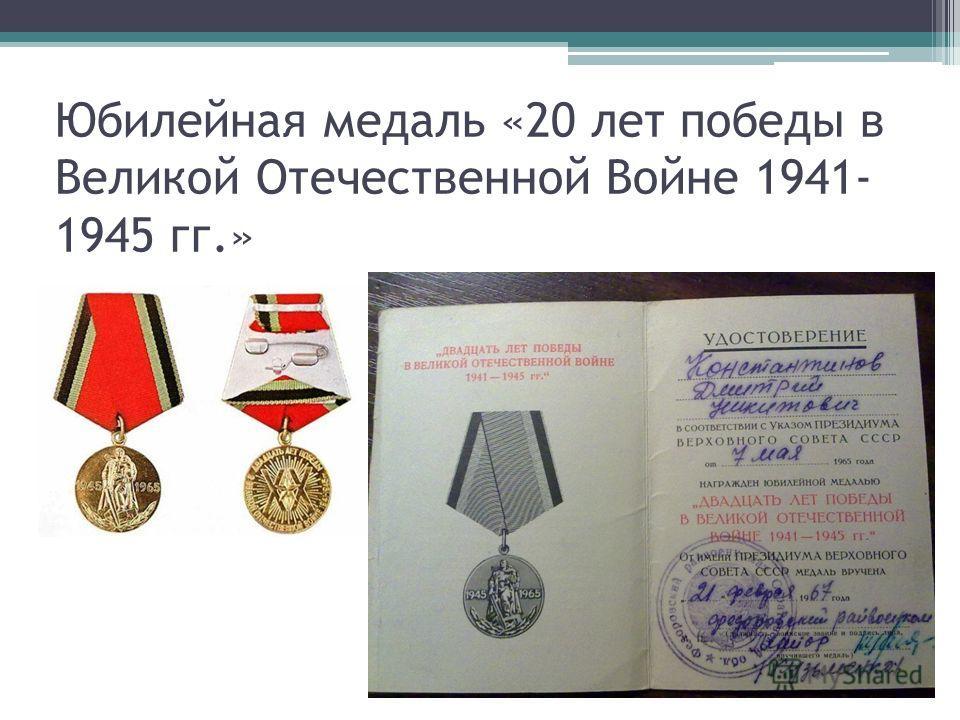 Юбилейная медаль «20 лет победы в Великой Отечественной Войне 1941- 1945 гг.»