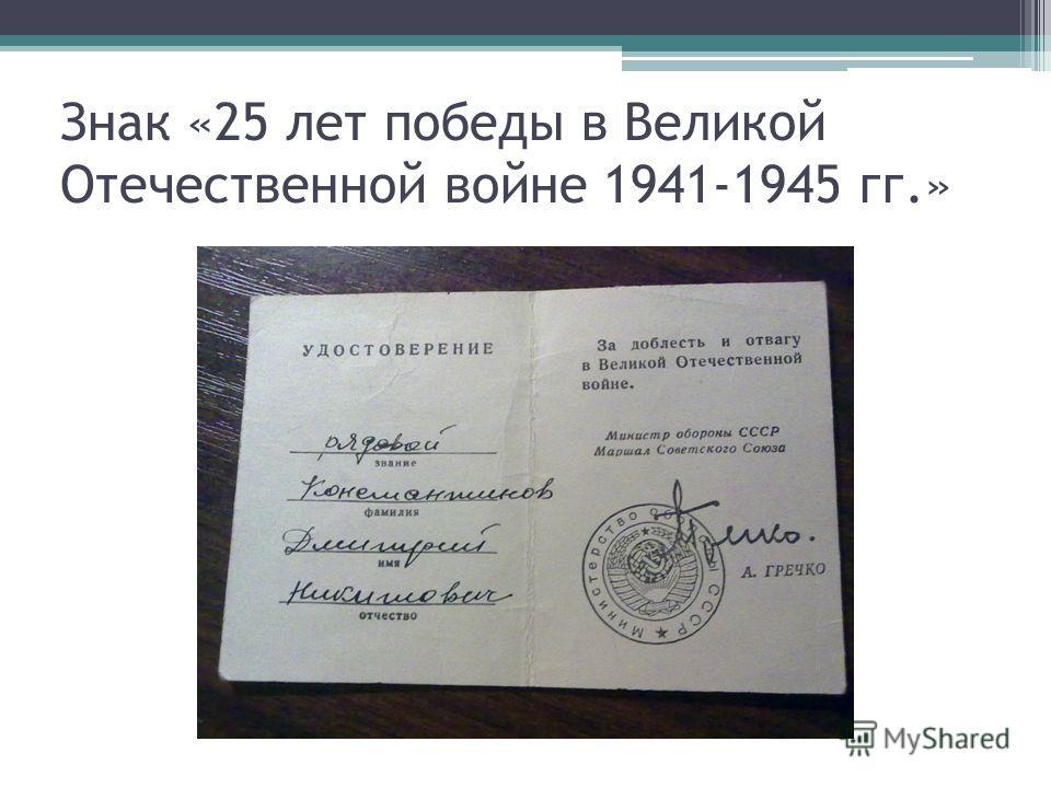 Знак «25 лет победы в Великой Отечественной войне 1941-1945 гг.»