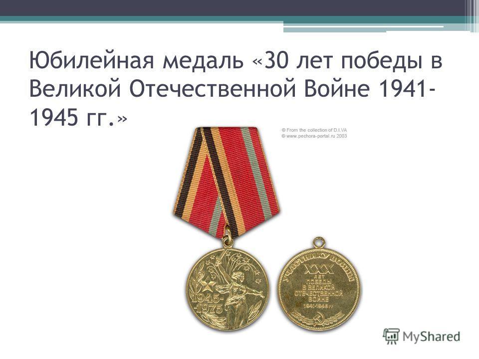 Юбилейная медаль «30 лет победы в Великой Отечественной Войне 1941- 1945 гг.»