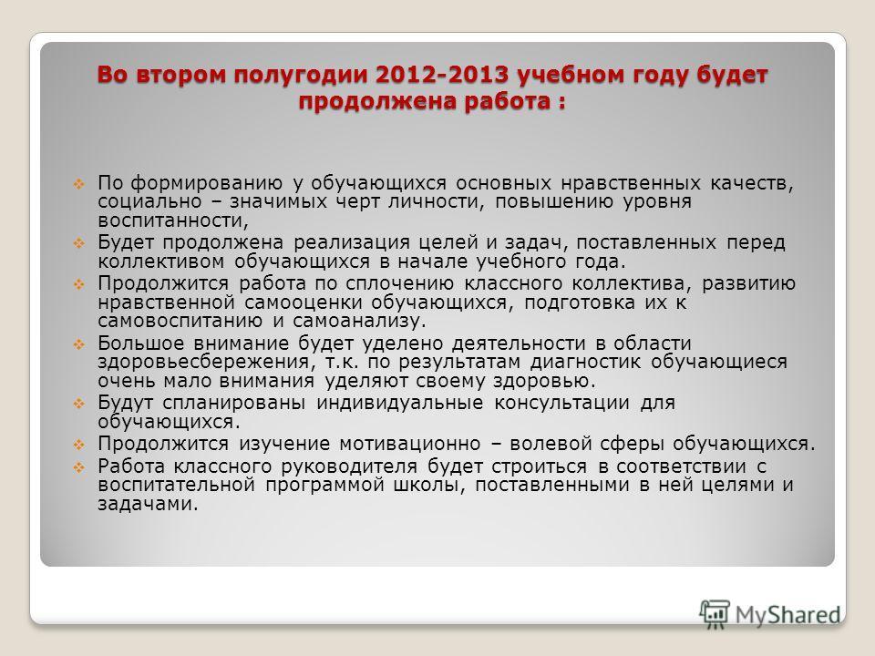 Во втором полугодии 2012-2013 учебном году будет продолжена работа : По формированию у обучающихся основных нравственных качеств, социально – значимых черт личности, повышению уровня воспитанности, Будет продолжена реализация целей и задач, поставлен