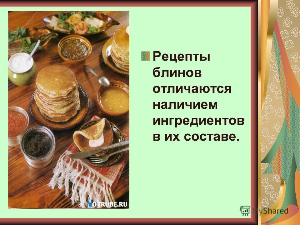 Рецепты блинов отличаются наличием ингредиентов в их составе.