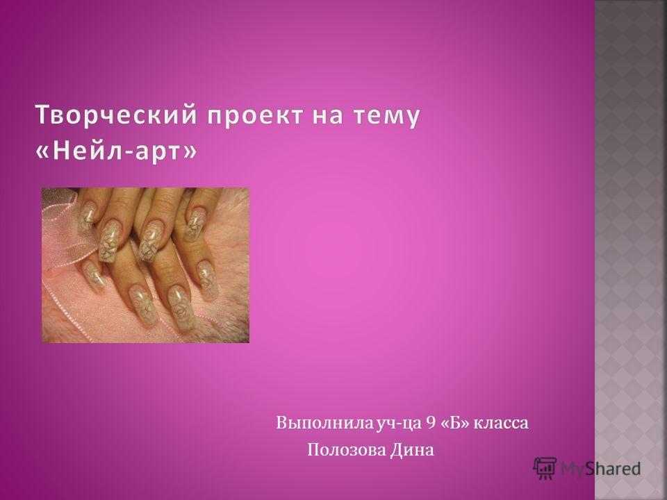 Выполнила уч-ца 9 «Б» класса Полозова Дина