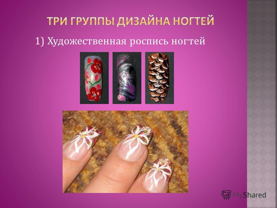 1) Художественная роспись ногтей
