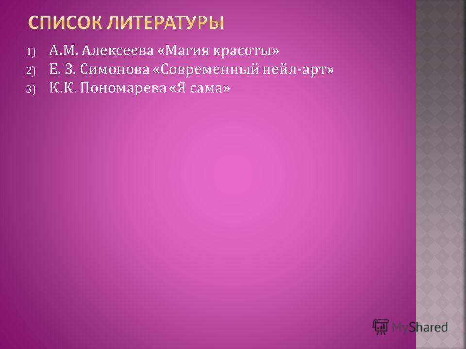 1) А.М. Алексеева «Магия красоты» 2) Е. З. Симонова «Современный нейл-арт» 3) К.К. Пономарева «Я сама»