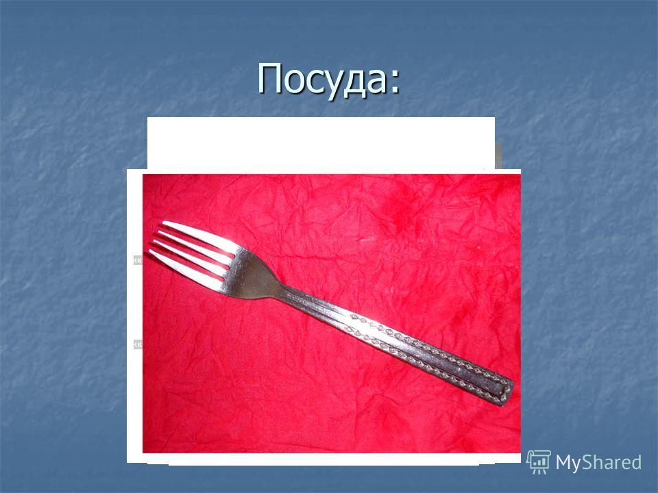 Посуда: