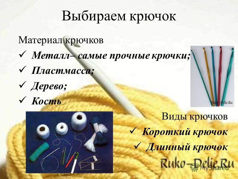 Выбираем крючок Материал крючков Металл– самые прочные крючки; Пластмасса; Дерево; Кость Виды крючков Короткий крючок Длинный крючок