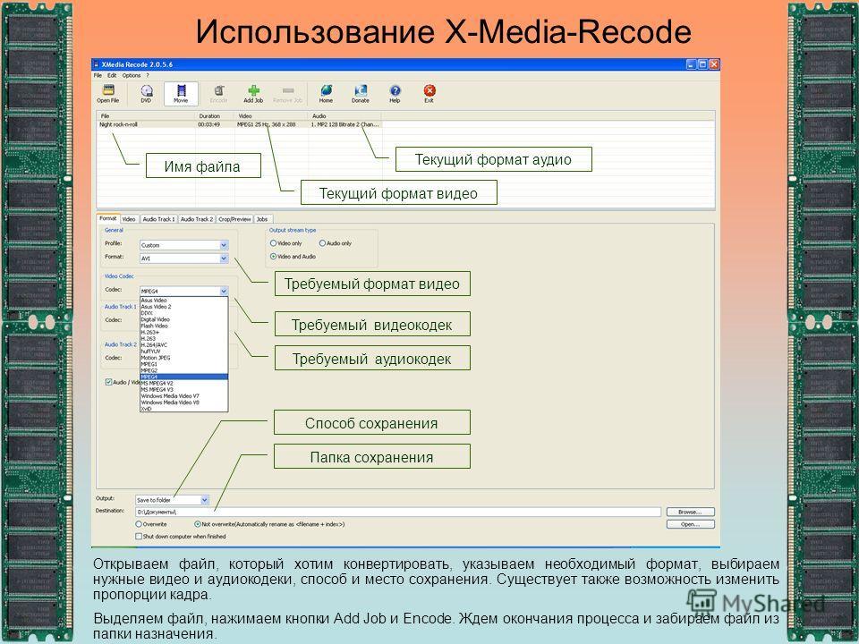 Использование X-Media-Recode Открываем файл, который хотим конвертировать, указываем необходимый формат, выбираем нужные видео и аудиокодеки, способ и место сохранения. Существует также возможность изменить пропорции кадра. Выделяем файл, нажимаем кн