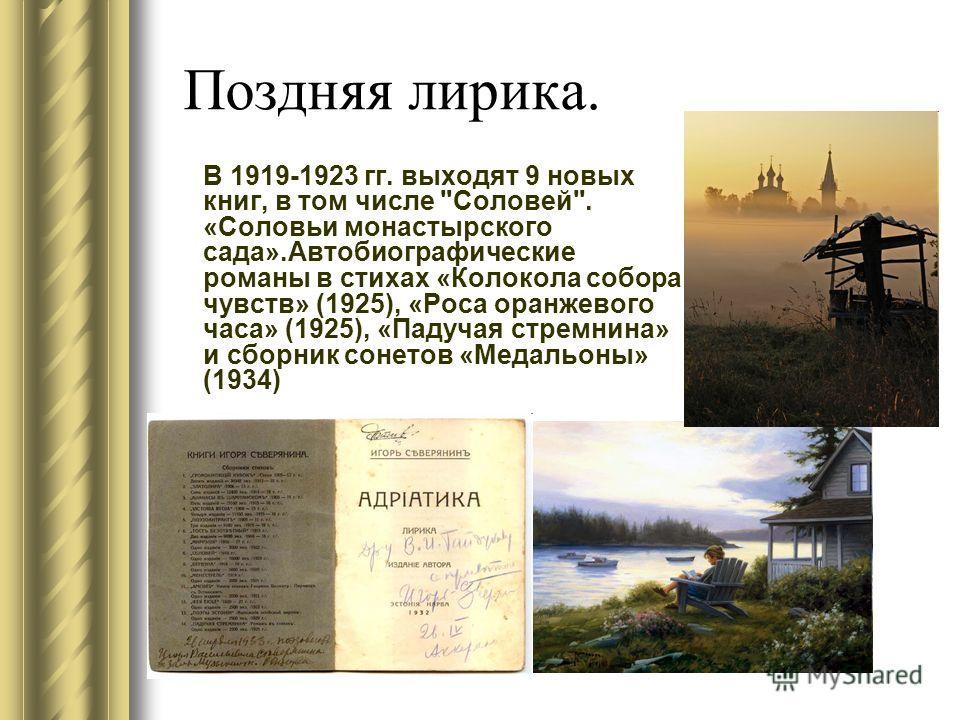 Поздняя лирика. В 1919-1923 гг. выходят 9 новых книг, в том числе