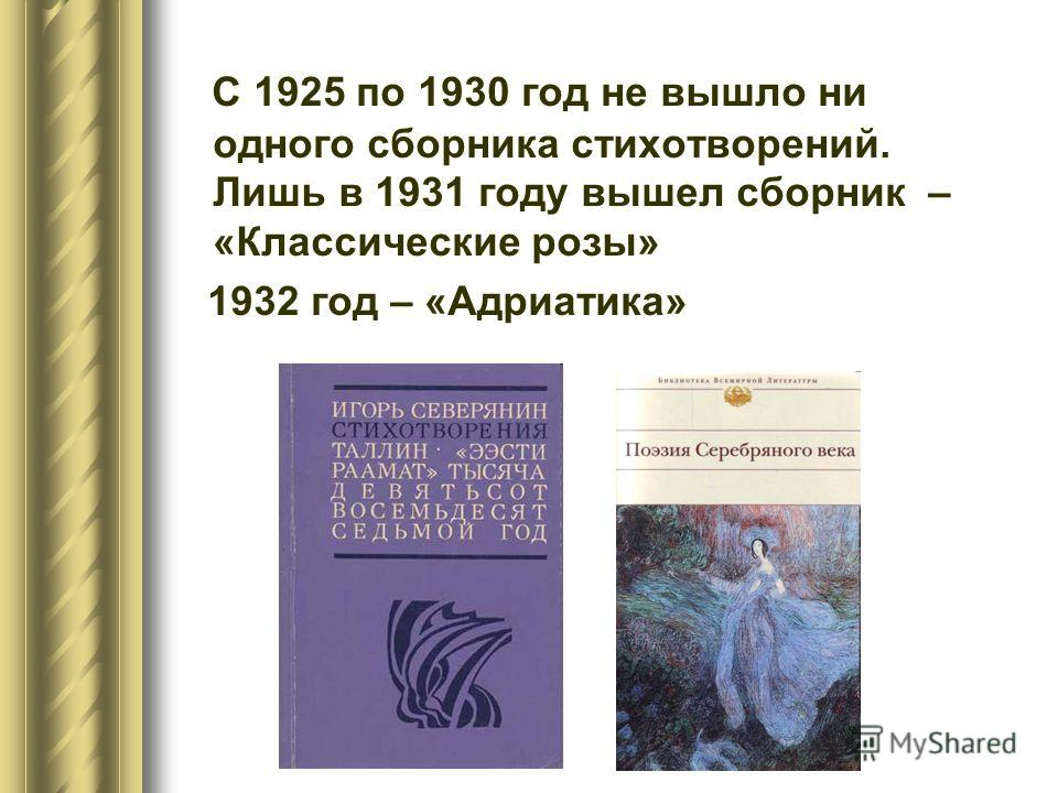 С 1925 по 1930 год не вышло ни одного сборника стихотворений. Лишь в 1931 году вышел сборник – «Классические розы» 1932 год – «Адриатика»