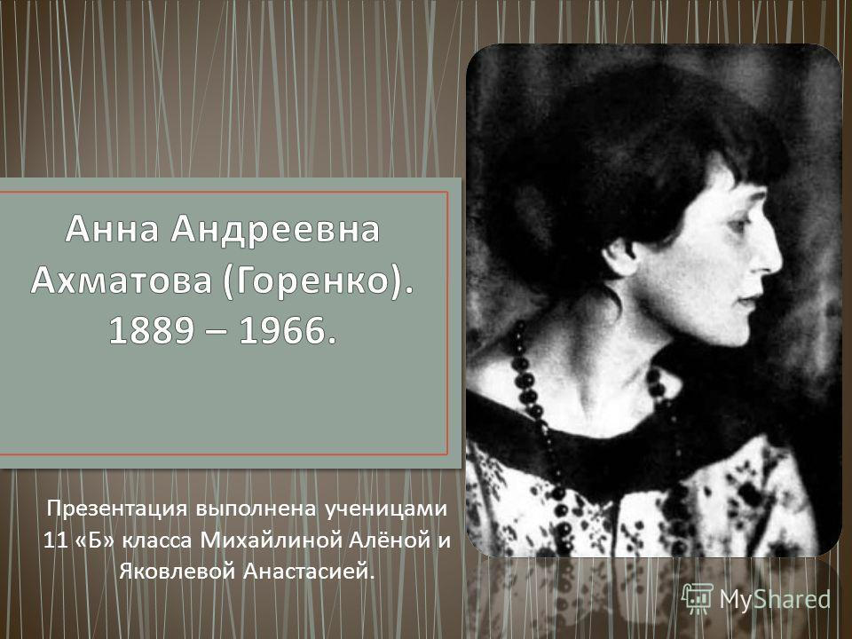 Презентация выполнена ученицами 11 « Б » класса Михайлиной Алёной и Яковлевой Анастасией.