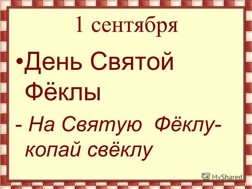 1 сентября День Святой Фёклы - На Святую Фёклу- копай свёклу