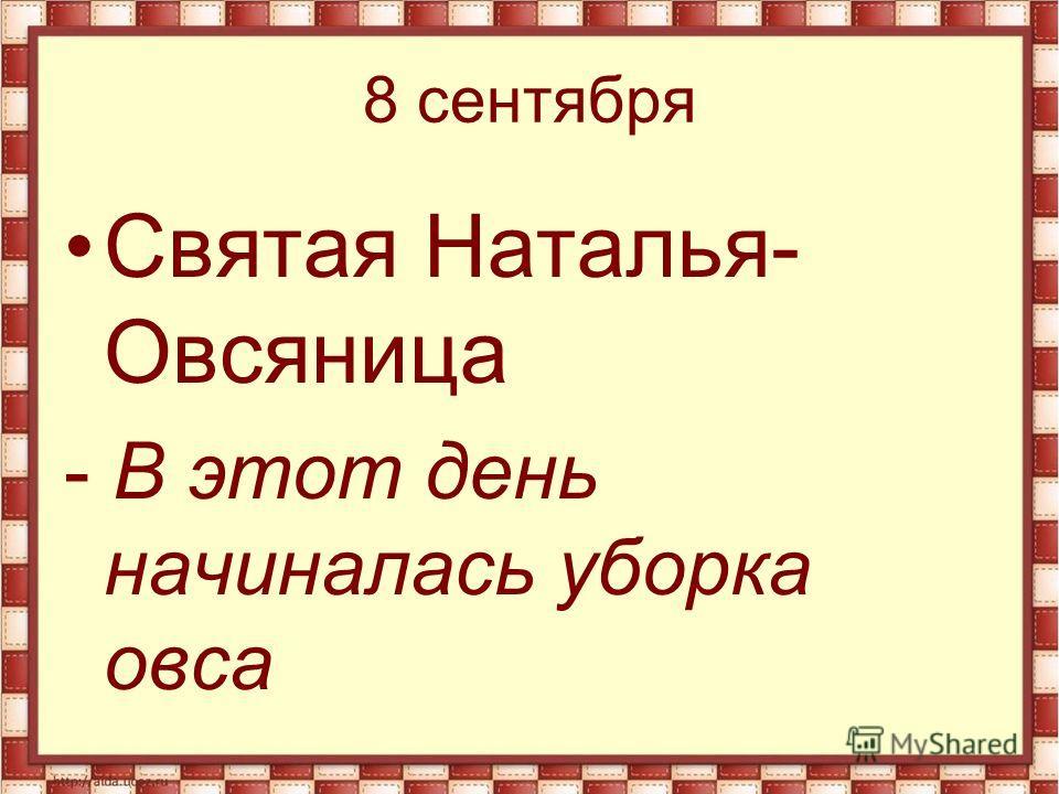 8 сентября Святая Наталья- Овсяница - В этот день начиналась уборка овса
