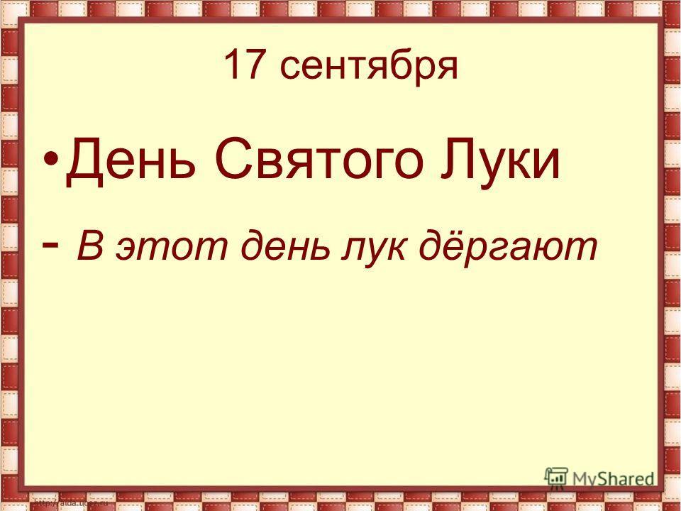 17 сентября День Святого Луки - В этот день лук дёргают