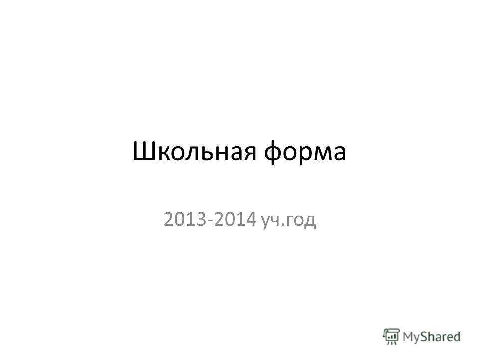 Школьная форма 2013-2014 уч.год