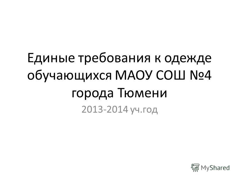 Единые требования к одежде обучающихся МАОУ СОШ 4 города Тюмени 2013-2014 уч.год