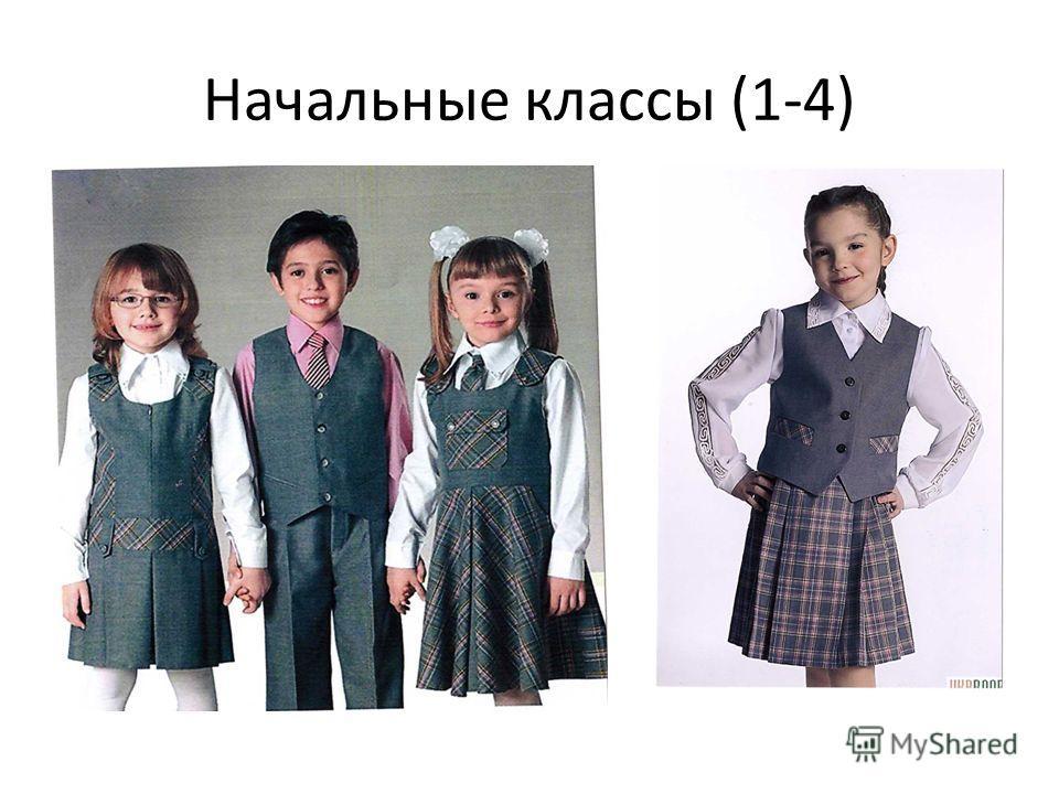Начальные классы (1-4)