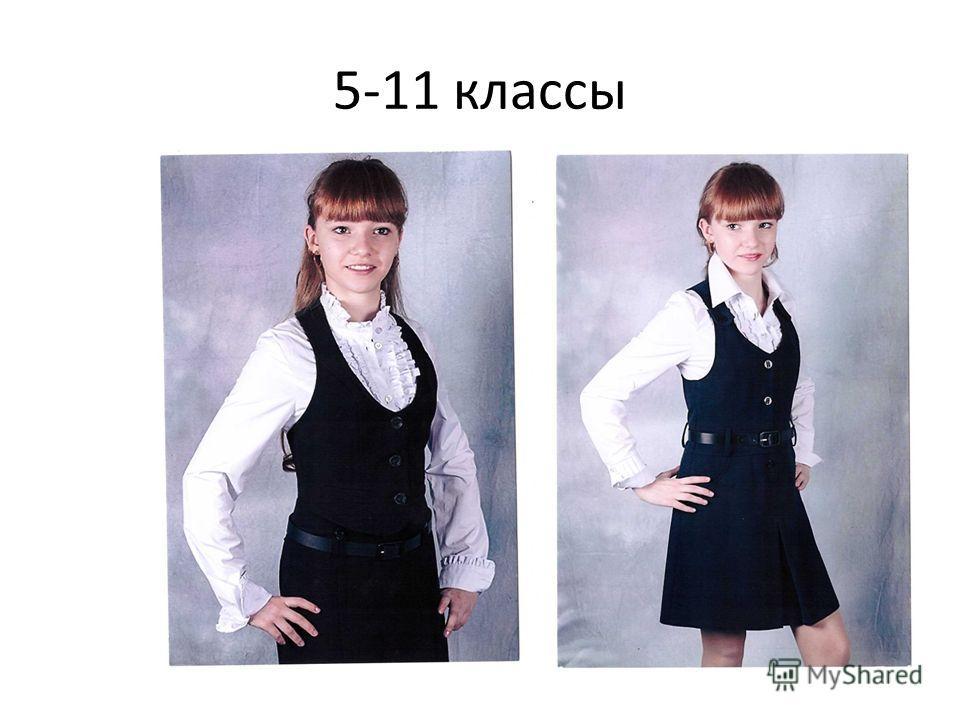 5-11 классы