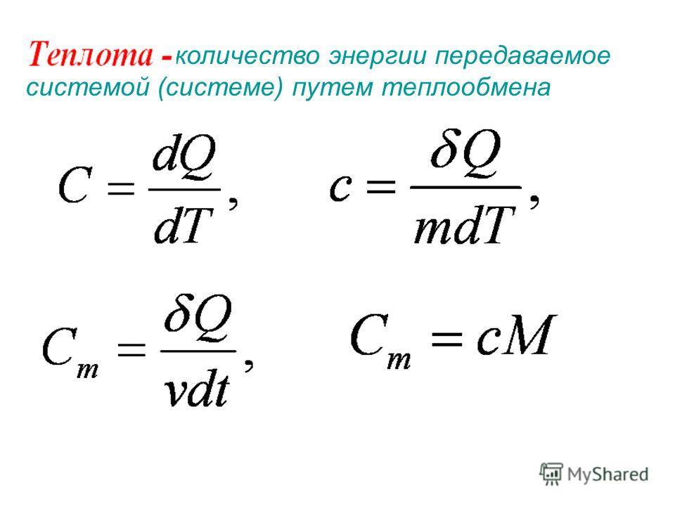 количество энергии передаваемое системой (системе) путем теплообмена