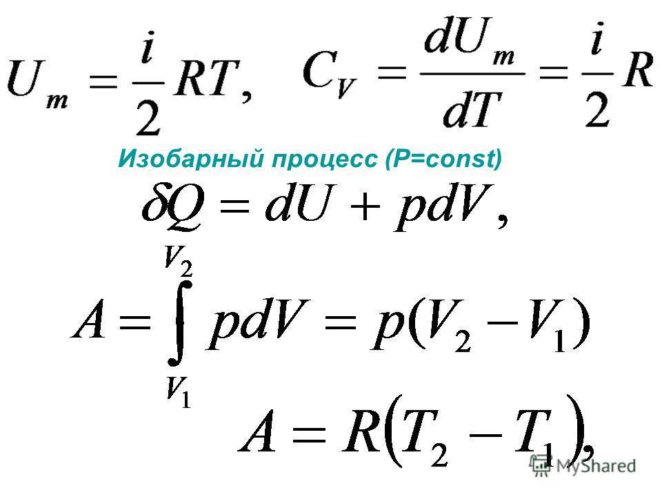 Изобарный процесс (Р=const)