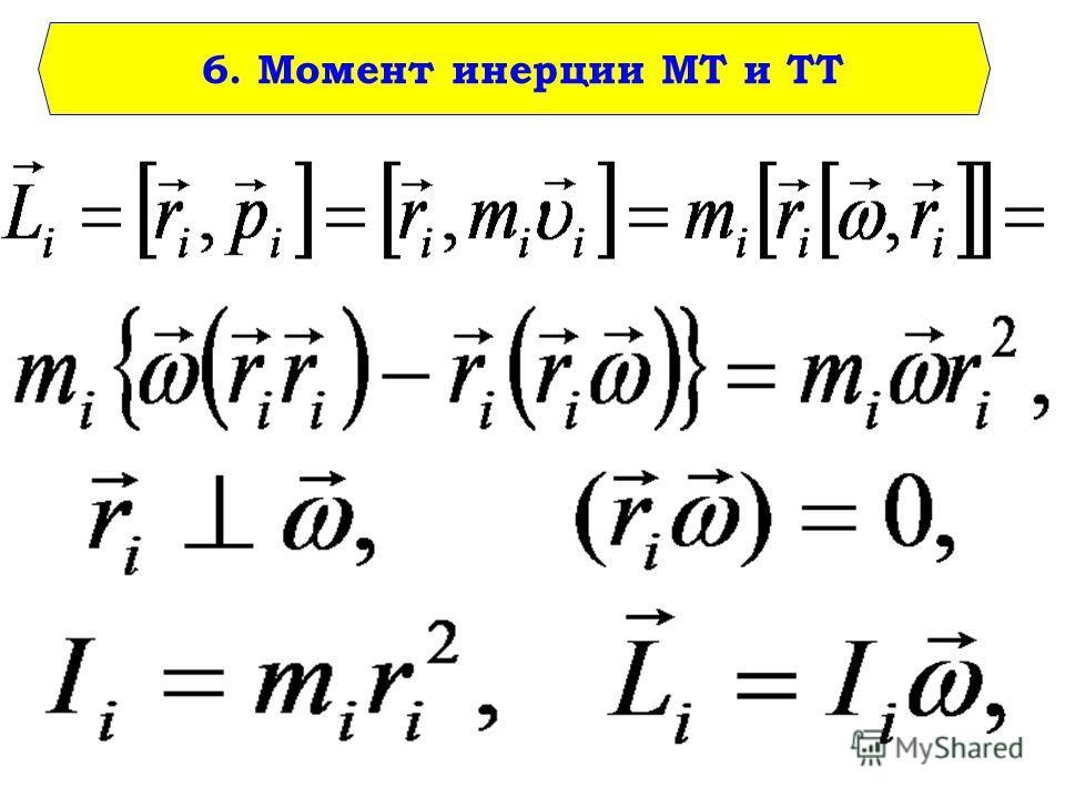 6. Момент инерции МТ и ТТ