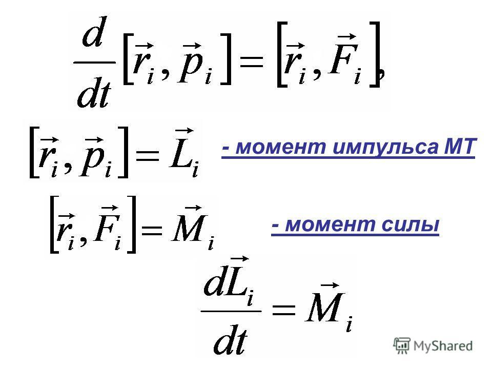 - момент импульса МТ - момент силы