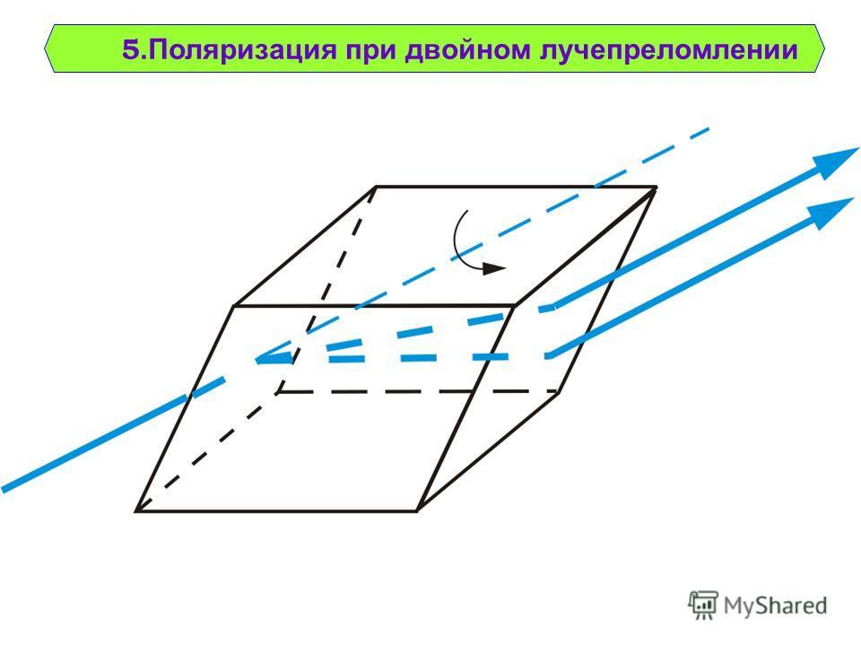 5.Поляризация при двойном лучепреломлении